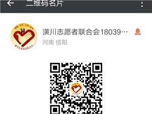 想加入潢川县志愿者联合会的可以加微信