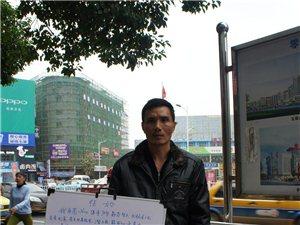 冷水滩本地男子在街上手举征婚牌找对象,称还没碰过女人呢!