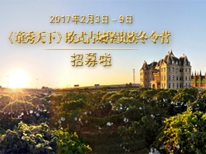 《童秀天下》【古城堡贵族冬令营】开始报名啦!