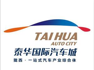 陇西泰华国际汽车城