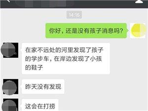 【悲痛】最新消息,阜��失���q幼童已被�l�F溺死于河中