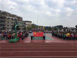 开阳四中举行冬季运动会