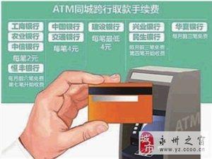 各大银行ATM夸行取现费用有所提高,告诉你怎么省这笔费用