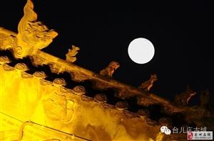 超级月亮照古城 深秋时节情意浓