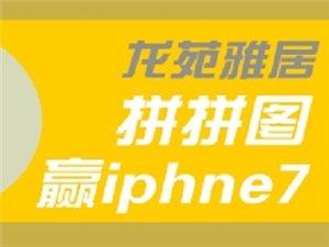 【龙苑雅居】拼拼图赢iphone7,100%中奖。错过就要流