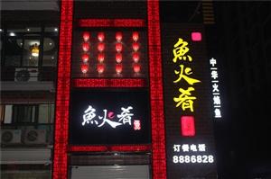 砀山县西关鱼火肴形象店