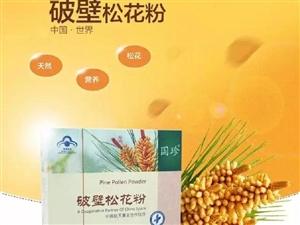 法国医学界对松花粉保健品的研究结果