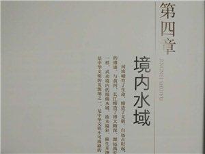 【图志连载】《武功印迹》第四章 境内水域 第一小节