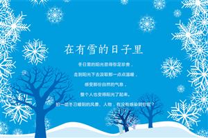 """开始征集""""2016襄县最美雪景照片""""啦,小伙伴们都看过来"""