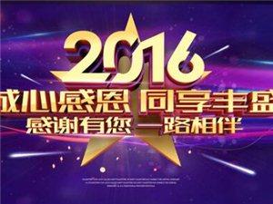 2016邢台市社群文化修车协会年会