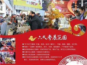 2017第五届中国春节旅游产品博览会(2)