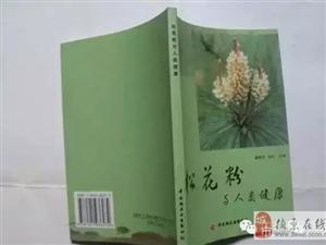 国珍松花粉不是药,却能调理很多慢性病!