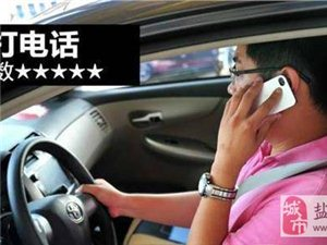 ;盐城16个抓拍点今日启用,开车打手机将记分并罚款