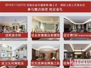 臻工艺 ――2016东易日盛国际工程工艺发布会发布会