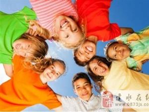 让孩子快乐自信的六大秘籍