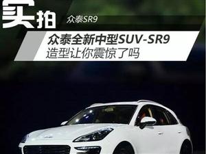 �泰SR9全新中型SUV,造型�你震�@了�幔�