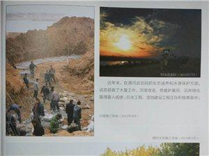 【图志连载】《武功印迹》第四章 境内水域 第2-6小节.