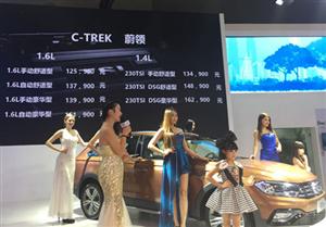 2016重庆汽车消费节圆满收官