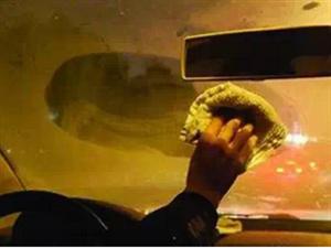 冬天车窗挡风玻璃模糊雾气缭绕这些窍门让你轻松解决