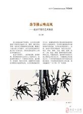 《神州时代艺术》杂志重磅推荐赵录平画作!