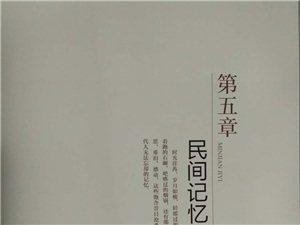 【图志连载】《武功印迹》第五章 民间记忆 第1-7小节
