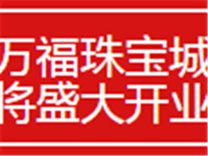 秒速飞艇万福珠宝城――老凤祥银楼即将盛大开业,土豪老板发福利引得万人围观