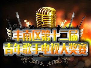 澳门番摊游戏网址区第十二届青年歌手电视大奖赛
