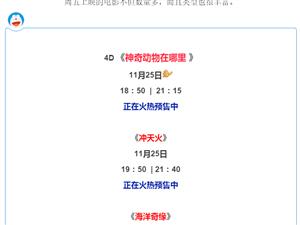 11月25日(周五)| 11部�影同�r上映!