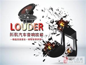 重庆壹捷长安JBL音响改装施工图欣赏!