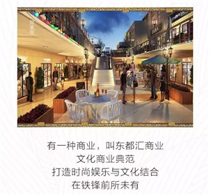 有一种商业,叫东都汇商业街