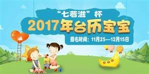 """【活动】""""七若滋""""杯2017内乡年历宝贝报名开始啦...."""