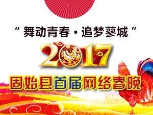 """""""舞动青春・追梦蓼城""""2017固始县首届网络春晚专题活动报名"""