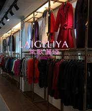 莱歌俪娅三大经典服装促销技巧让商家赚翻天