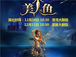 为什么要带宝宝去剧场看儿童话剧?12月10-11日葡京游戏平台官网津湾滨湖剧院即将