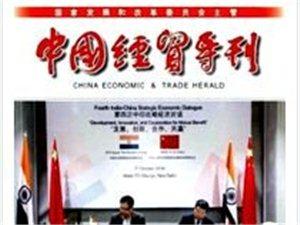 中国经贸导刊杂志扣扣QQ:164-8166-945