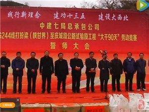 """打扮梁至庆城段公路试验段工程""""大干90天""""劳动竞赛誓师大会"""