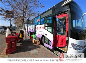 求是义工协助滨海新区中心血站开展无偿献血活动