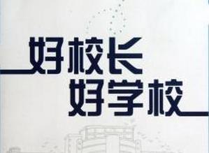 华池基层学校校长王明智:学校里的事就是我的事!