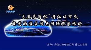 """""""天翼高清杯""""丹江口市民喜爱的服务网点网络投票活动"""