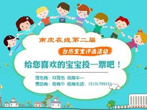 2017南皮台历宝宝网络评选大赛