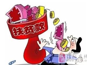 """信阳通报6起""""雁过拔毛""""式;腐败问题典型案例"""