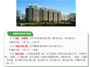 【公告】速看,12月份漯河市市区公租房分配方案出炉!