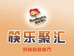 桐城在线美食吃货团第39站-筷乐聚汇自助餐厅