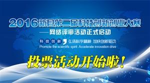 2016年新县第二届科技创新创业大赛网络评审活动正式启动啦!