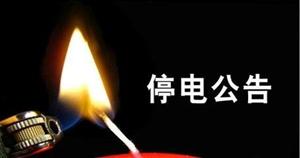 鹤壁12月份停电公告,快看有你家没?