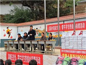 蒙牛乳业集团向我县野租小学捐赠爱心物资
