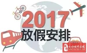2017年放假安排公布