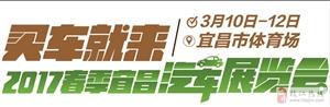 2017春季宜昌汽车展览会~~