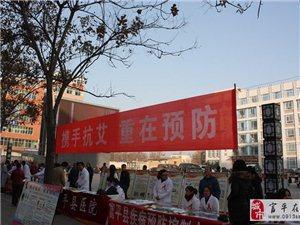 """富平县开展第29个""""世界艾滋病日""""宣传活动"""