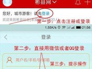 彬县网App正式上线,注册最高领取200元红包!!!
